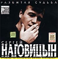 Сергей Наговицын. Разбитая судьба - Сергей Наговицын
