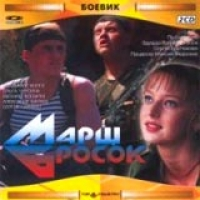 Marsh-brosok - Aleksandr Baluev, Sergej Garmash, Olga Chursina