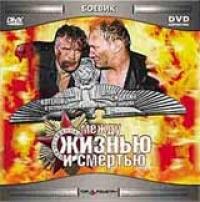 Mezhdu Zhiznyu I Smertyu - Yevgeni Sidikhin, Anatoliy Kotenev, Aleksandr Podobed