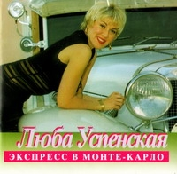 Luba Uspenskaya. Ekspress to Monte Carlo (AVA Records) - Lyubov Uspenskaya