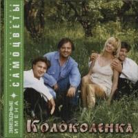 CD Диски Солисты ансамбля Самоцветы. Колоколенка - ВИА