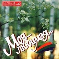 Moya lyubimaya - Olga Voronec, Georgiy Vinogradov, Georg Ots, Lyudmila Zykina, Ekaterina Shavrina, Vokalnoe trio Ryabinushka , N Krylov