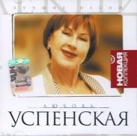 Audio CD Lyubov Uspenskaya. Luchshie pesni. Novaya kollektsiya - Lyubov Uspenskaya