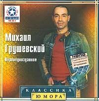 Mihail Grushevskij. Perenedoizdannoe - Mihail Grushevskij