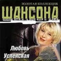 Lyubov Uspenskaya. Zolotaya Kollektsiya SHansona - Lyubov Uspenskaya