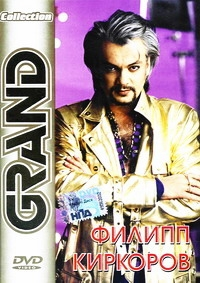 Filipp Kirkorov. Grand Collection - Filipp Kirkorow