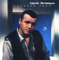 Сергей Наговицын. Полная луна - Сергей Наговицын