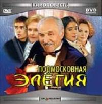 Podmoskovnaya Elegiya - Mihail Ulyanov, Svetlana Nemolyaeva, Viktor Sergachev