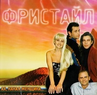 Фристайл. Ах, какая женщина (1997) - Фристайл
