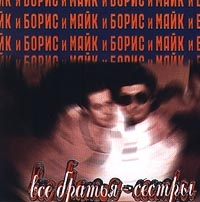 Boris i Majk. Vse bratya - sestry - Boris Grebenshzikov, Mihail Naumenko