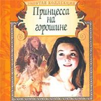 Принцесса На Горошине - Александр Калягин, Иннокентий Смоктуновский, Алиса Фрейндлих