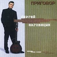 CD Диски Сергей Наговицын. Приговор - Сергей Наговицын
