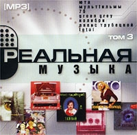 Realnaya Muzyka  Tom 3 (mp3) - Total , Multfilmy , Yuta , Lyapis Trubeckoy, Kolibri , Green Grey (Grin Grey)