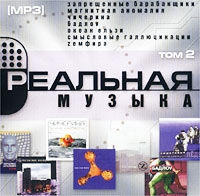 Various Artists. Realnaja Musyka  Vol. 2. mp3 Collection - Chicherina , Smyslovye gallyucinacii , Zapreshzennye barabanshziki , Okean Elzy  , Zemfira Ramsanowa (Zemfira), Magnitnaya anomaliya , BadloV