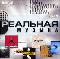 Realnaya Muzyka  Tom 1 (mp3) - Chicherina , Splin , Dva samoleta , Okean Elzy , Zemfira Ramazanova (Zemfira), Mihey i Dzhumandzhi , Nochniye Snaiperi