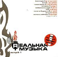 Realnaya muzyka  Vypusk 1 - Hi-Fi , Gosti iz buduschego , Kraski , Vitas , Yuta , Premyer-Ministr