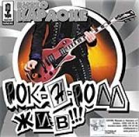 Video karaoke: Rok-n-roll zhiv!!!
