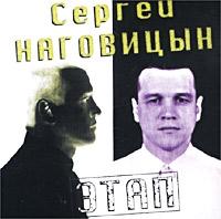 Сергей Наговицын. Этап - Сергей Наговицын
