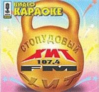 Wideo Karaoke: Stopudowyj Chit - Propaganda , Zhasmin , VIA Slivki , Via Gra (Nu Virgos) , Valeriya , Anzhelika Varum, Leonid Agutin