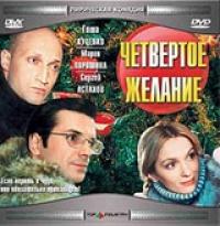 Chetvertoe Zhelanie - Yuriy Kucenko, Sergej Astahov, Mariya Poroshina