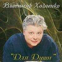 Vladimir Hozyaenko. Dlya dushi - Vladimir Hozyaenko