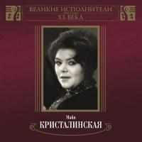 Majya Kristalinskaya. Velikie ispolniteli Rossii XX veka (mp3) - Mayya Kristalinskaya