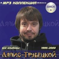 Ляпис Трубецкой. MP3 Коллекция. Диск 1 (1995-2000) (mp3) - Ляпис Трубецкой