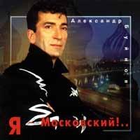 Я Московский. - Александр Буйнов