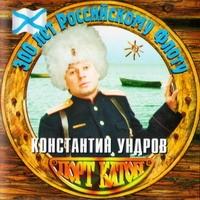 Константин Ундров. Порт-Катон - Константин Ундров