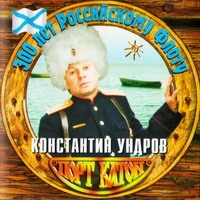 Konstantin Undrov. Port-Katon - Konstantin Undrov