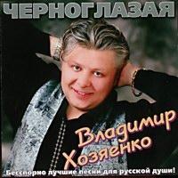 Владимир Хозяенко. Черноглазая - Владимир Хозяенко