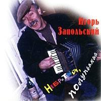 Небритый, Полупьяный - Игорь Запольский