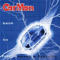CarMan. Back to Future (Nazad v budushchee) - Car-Man