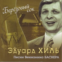 Эдуард Хиль. Песни Вениамина Баснера. Березовый сок - Эдуард Хиль