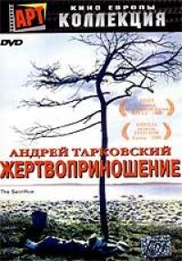 Zhertvoprinoshenie - Andrej Tarkovskij, Syuzan Flitvud, Erland Yusefson, Allan Edvall