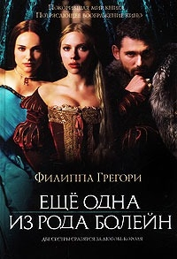 Filippa Gregori. Eschtsche odna is roda Bolejn (Philippa Gregory. The Other Boleyn Girl) - Philippa Gregory