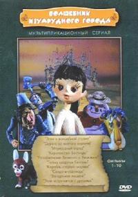 The Wizard of the City of Emeralds (Volshebnik Izumrudnogo goroda)  (Krupniy plan) - A. Bogolyubov, Olga Aroseva, Leonid Kanevskij, Roman Tkachuk, Valerij Zolotuhin