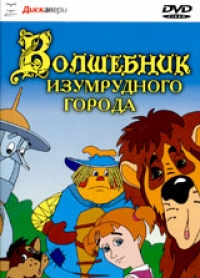 The Wizard of the City of Emeralds (Volshebnik Izumrudnogo goroda) (Diskaveri) - A. Bogolyubov, Olga Aroseva, Dmitrij Zolotuhin, Roman Tkachuk, Valerij Zolotuhin