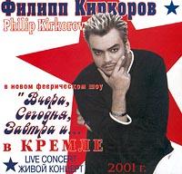 Vchera, Segodnya, Zavtra - Filipp Kirkorow