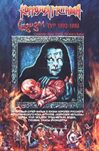Коррозия Металла. Садизм. Тур 1992-1993 - Коррозия Металла