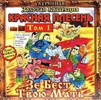 Audio CD Ze Best Tvoyu Mat  Tom 1 - Krasnaya Plesen