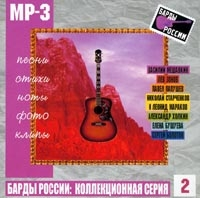 Various Artists. Bardy Rossii: Kollektsionnaya seriya. Vol. 2. mp3 Collection - Aleksandr Holkin, Vasilij Meshavkin, Lev Zonov, Pavel Papushev, Nikolay Starchenkov, Elena Bushueva, Sergey Bolotov
