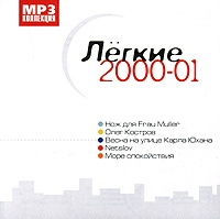 Various Artists. Legkie 2000-01. mp3 Collection - More spokoystviya , Vesna na ulice Karla Yuhana , Oleg Kostrov, NetSlov , Nozh dlya Frau Muller
