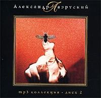 Aleksandr Laertskij. mp3 Kollekzija. CD 2 - Aleksandr Laertskiy