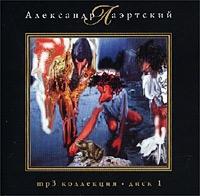 Aleksandr Laertskij. mp3 Kollekzija. CD 1 - Aleksandr Laertskiy