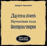 Deti, Nechistaya Sila, Panteon Sovetov Molodym Lyudyam (audiobook mp3) - Arkadij Averchenko, Vladimir Gerasimov