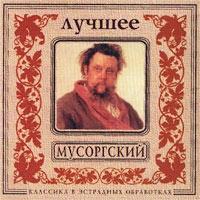 Musorgskij. Luchshee. Klassika v estradnyh obrabotkah - Orkestr zolotogo sveta , Modest Mussorgsky