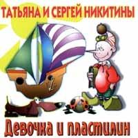 Татьяна И Сергей Никитины  Девочка И Пластилин - Сергей Никитин, Татьяна Никитина