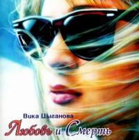 Vika TSyganova. Lyubov i smert (1996) - Vika Tsyganova