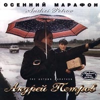 Andrej Petrov  Osennij marafon - Andrej Petrov